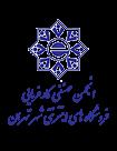 انجمن صنفی کسب و کار های اینترنتی