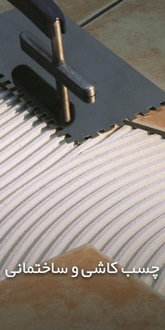 چسب های کاشی و ساختمانی