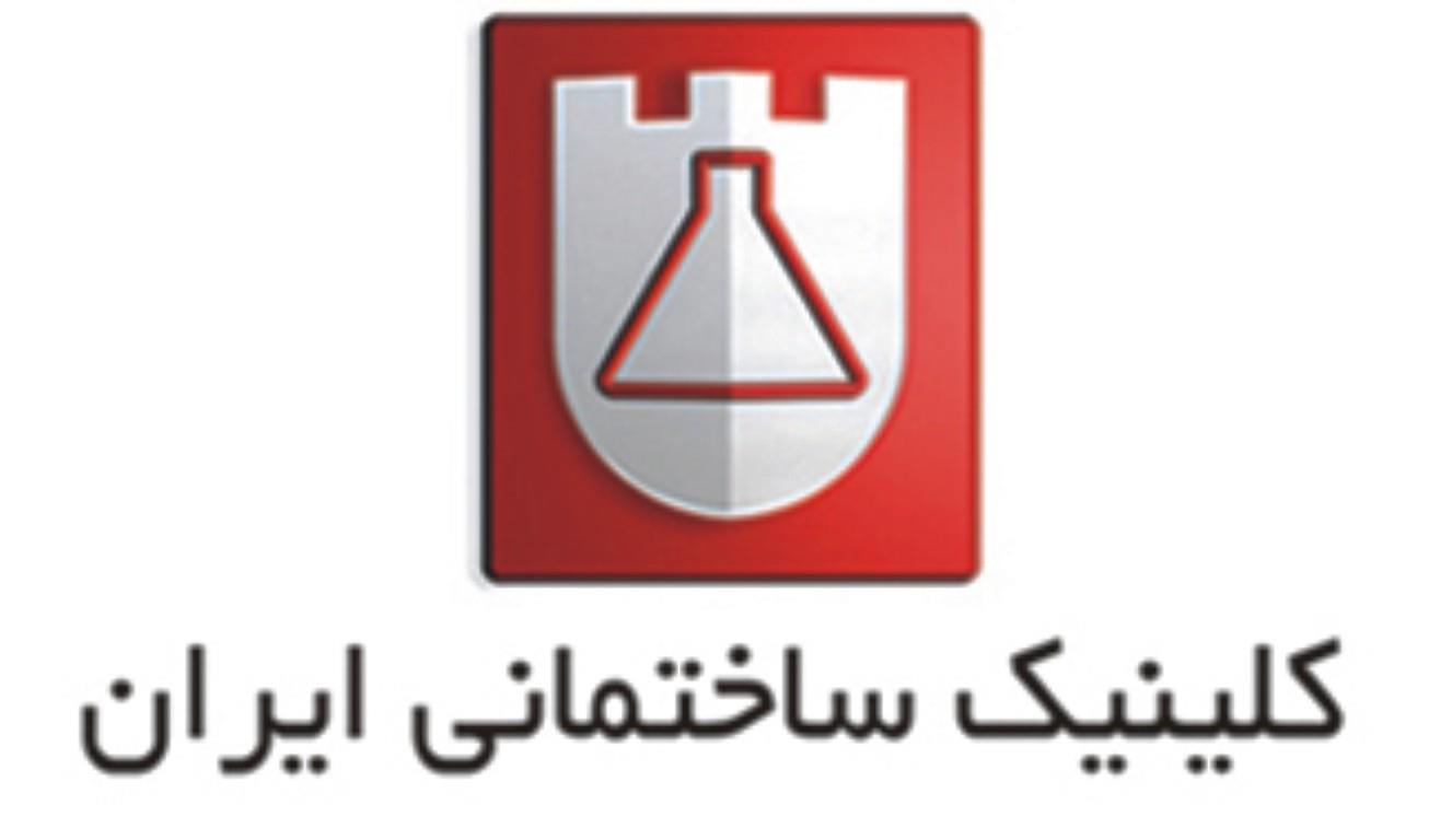 کلینیک ساختمانی ایران